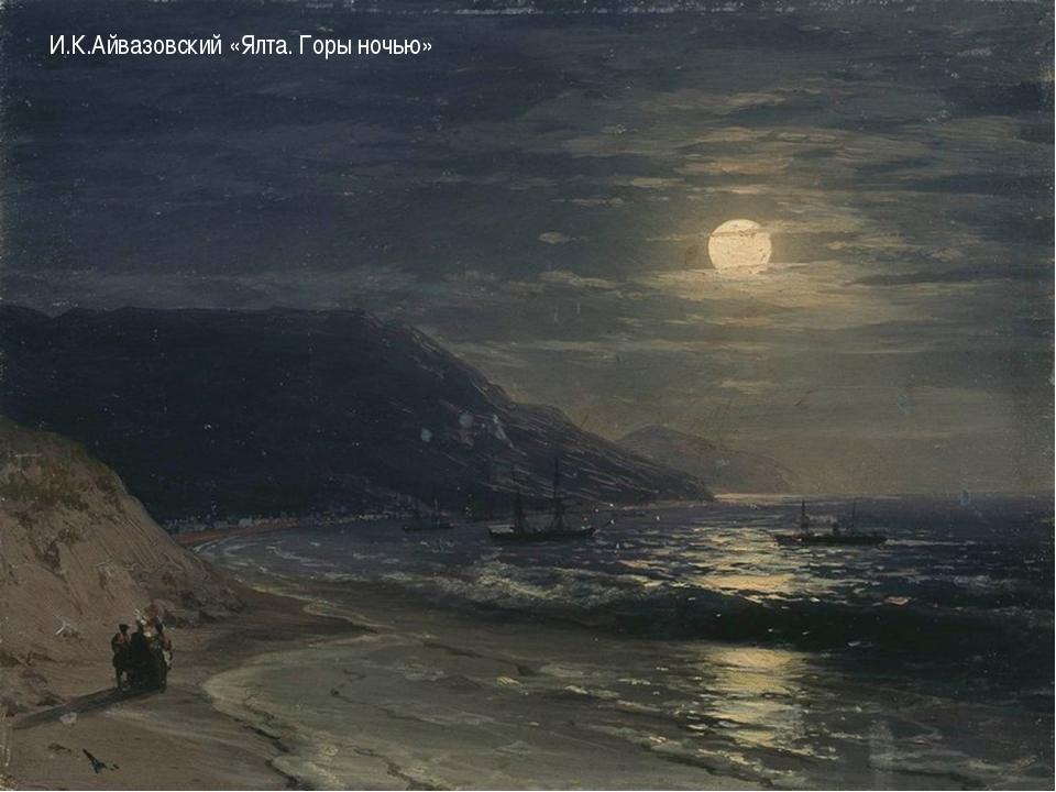И.К.Айвазовский «Ялта. Горы ночью»