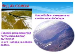 Вид из космоса Озеро Байкал находится на юге Восточной Сибири В форме рождающ