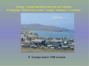 """Хужир - самый крупный поселок на Ольхоне. В переводе с бурятского слово """"хужи"""