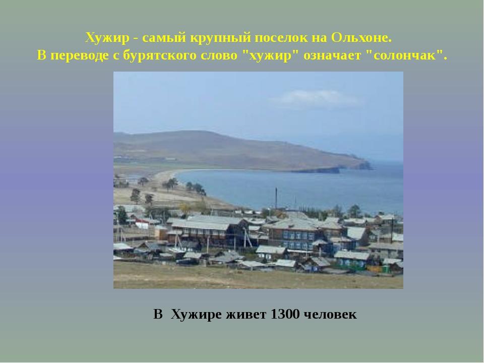"""Хужир - самый крупный поселок на Ольхоне. В переводе с бурятского слово """"хужи..."""