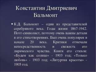 К.Д. Бальмонт – один из представителей серебряного века. Годы жизни 1867-1942