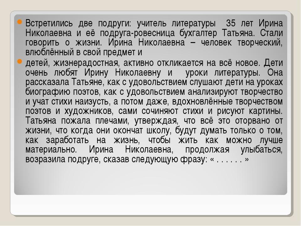 Встретились две подруги: учитель литературы 35 лет Ирина Николаевна и её подр...
