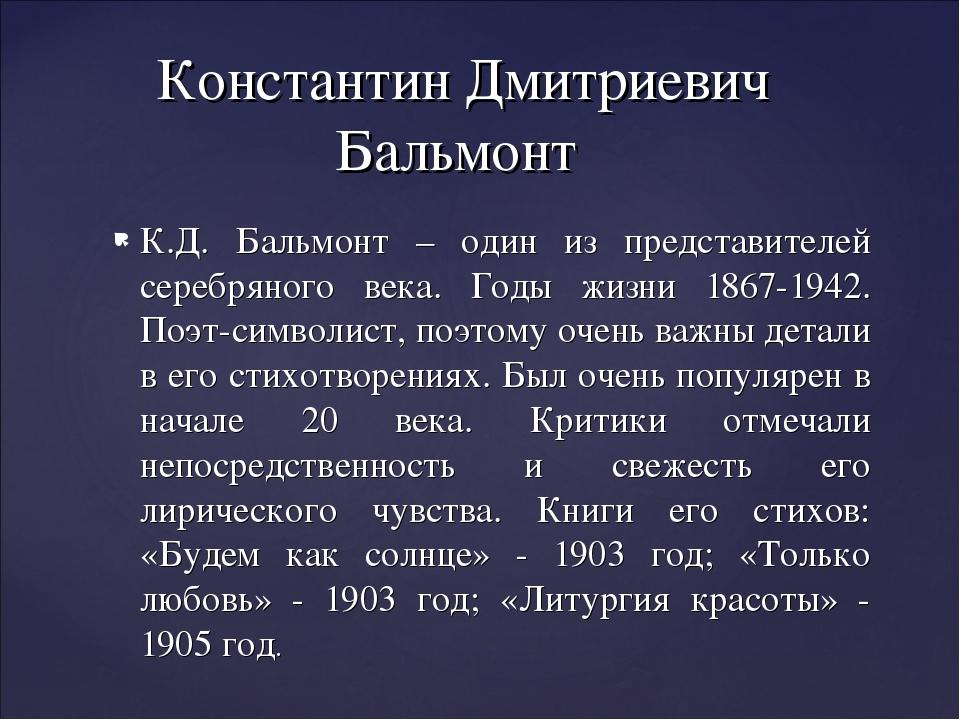 К.Д. Бальмонт – один из представителей серебряного века. Годы жизни 1867-1942...