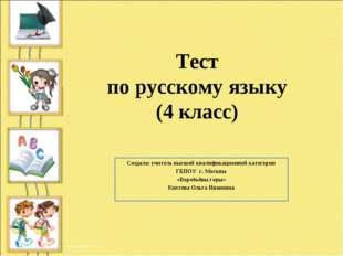 Тест по русскому языку (4 класс) Создала: учитель высшей квалификационной кат