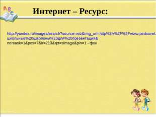 http://yandex.ru/images/search?source=wiz&img_url=http%3A%2F%2Fwww.pedsovet.s