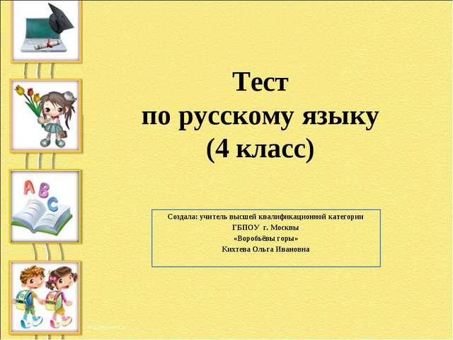Тест по русскому языку (4 класс) Создала: учитель высшей квалификационной кат...