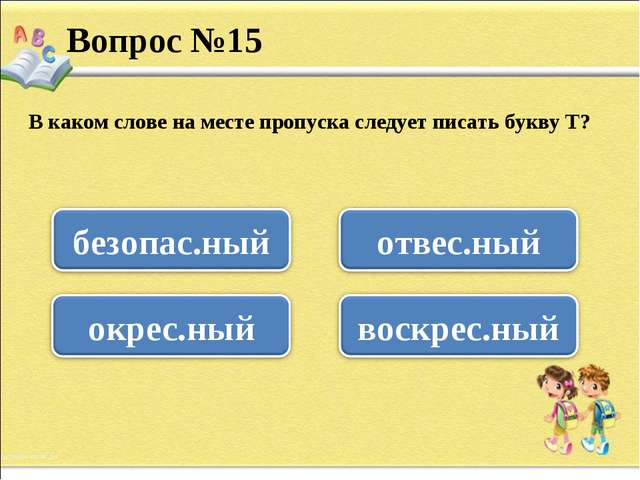 В каком слове на месте пропуска следует писать букву Т? Вопрос №15