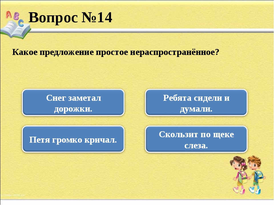 Какое предложение простое нераспространённое? Вопрос №14