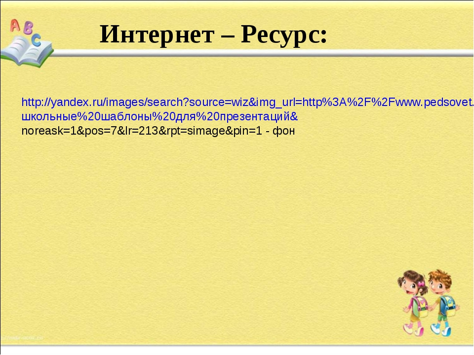 http://yandex.ru/images/search?source=wiz&img_url=http%3A%2F%2Fwww.pedsovet.s...