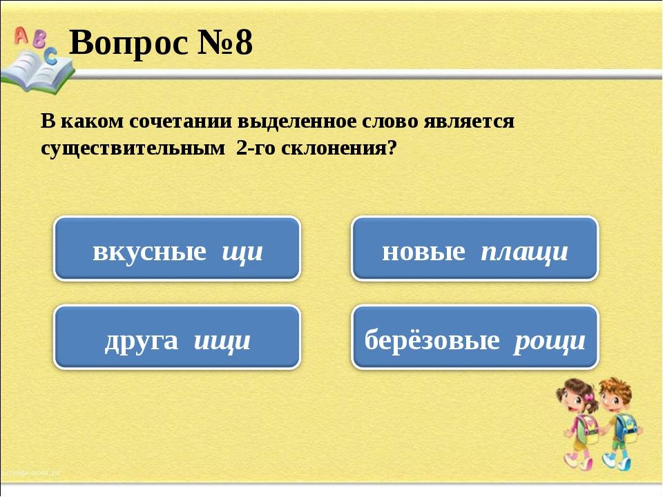 Вопрос №8 В каком сочетании выделенное слово является существительным 2-го с...