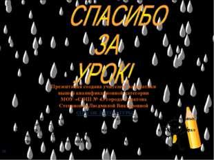 СПИСОК ЛИТЕРАТУРЫ: Мордкович А.Г. Алгебра. 7 класс. Учебник для учащихся обще