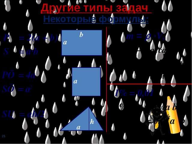 Другие типы задач Некоторые формулы: 1% = 0,01 a% от числа b = = 0,01a ∙b P▄...