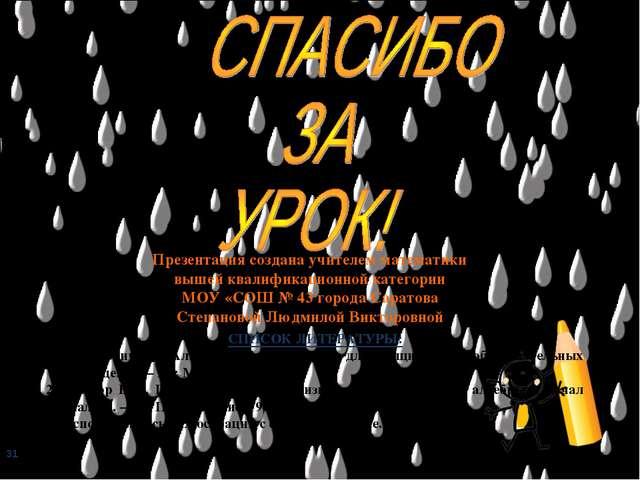 СПИСОК ЛИТЕРАТУРЫ: Мордкович А.Г. Алгебра. 7 класс. Учебник для учащихся обще...