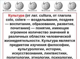 Культура (от лат. cultura, от глагола colo, colere — возделывание, позднее —