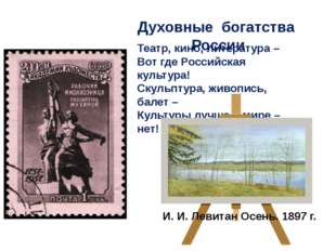 Театр, кино, литература – Вот где Российская культура! Скульптура, живопись,