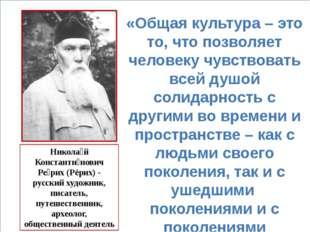 Никола́й Константи́нович Ре́рих (Рёрих) - русский художник, писатель, путеше