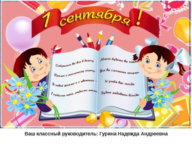 Ваш классный руководитель: Гурина Надежда Андреевна