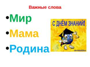 Важные слова Мир Мама Родина