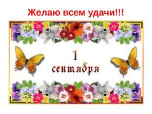 Желаю всем удачи!!!