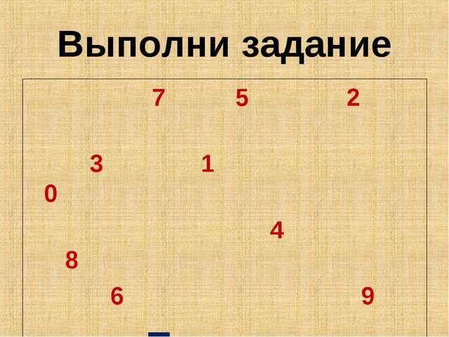 Выполни задание 7 5 2 3 1 0 4 8 6 9 Бумкварь
