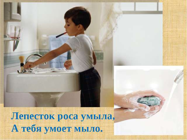 Лепесток роса умыла, А тебя умоет мыло.