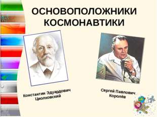 Константин Эдуардович Циолковский Сергей Павлович Королёв ОСНОВОПОЛОЖНИКИ КО