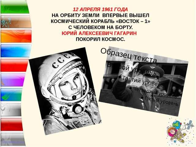 12 АПРЕЛЯ 1961 ГОДА НА ОРБИТУ ЗЕМЛИ ВПЕРВЫЕ ВЫШЕЛ КОСМИЧЕСКИЙ КОРАБЛЬ «ВОСТО...