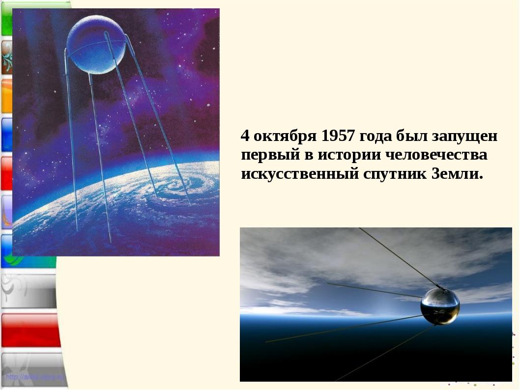 4 октября 1957 года был запущен первый в истории человечества искусственный с...