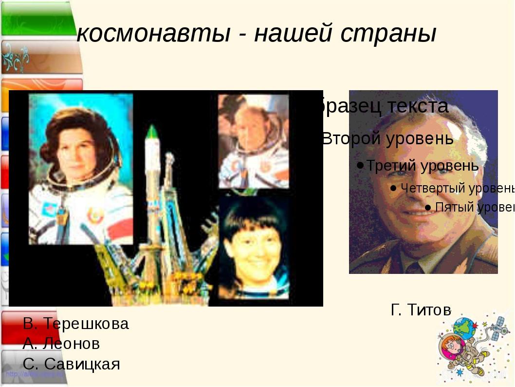 космонавты - нашей страны В. Терешкова А. Леонов С. Савицкая Г. Титов