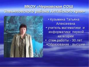 Кузьмина Татьяна Алексеевна учитель математики и информатики первой категори