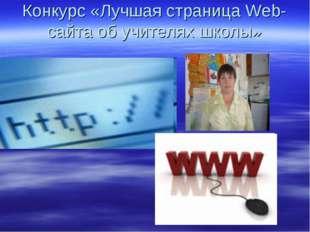 Конкурс «Лучшая страница Web-сайта об учителях школы»