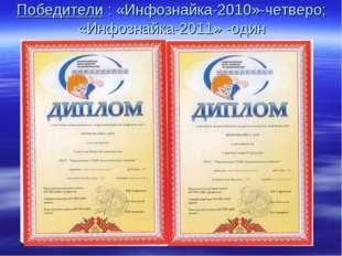 Победители : «Инфознайка-2010»-четверо; «Инфознайка-2011» -один