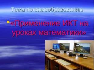 Тема по самообразованию «Применение ИКТ на уроках математики»