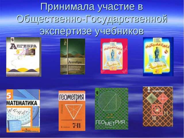 Принимала участие в Общественно-Государственной экспертизе учебников