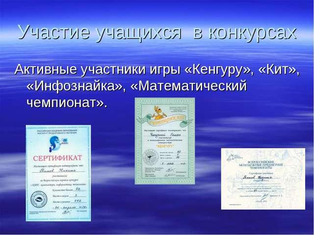 Участие учащихся в конкурсах Активные участники игры «Кенгуру», «Кит», «Инфоз...