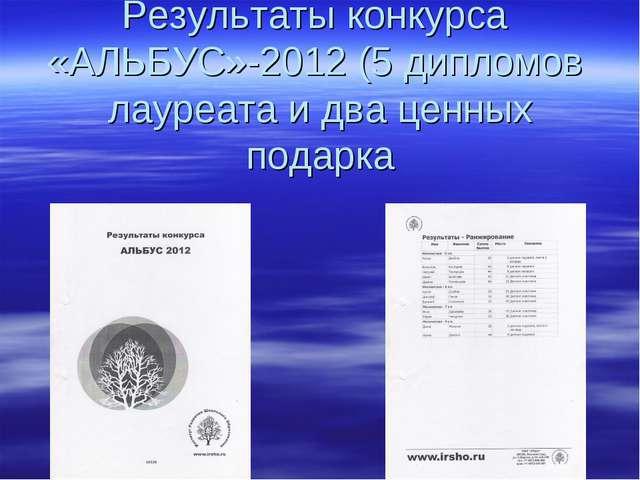 Результаты конкурса «АЛЬБУС»-2012 (5 дипломов лауреата и два ценных подарка