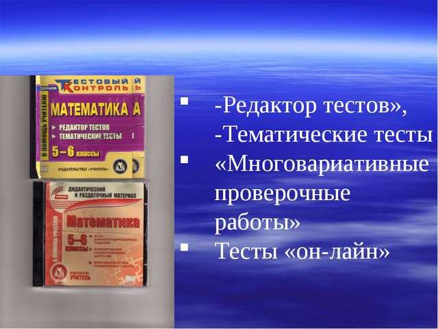 -Редактор тестов», -Тематические тесты «Многовариативные проверочные работы»...