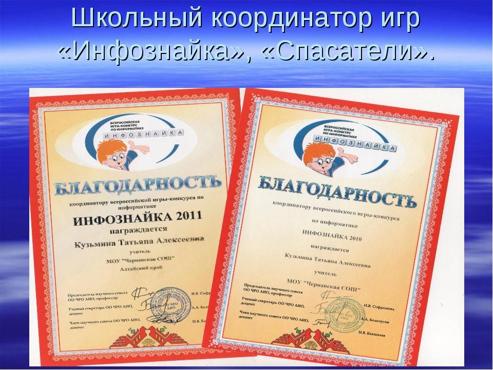 Школьный координатор игр «Инфознайка», «Спасатели».