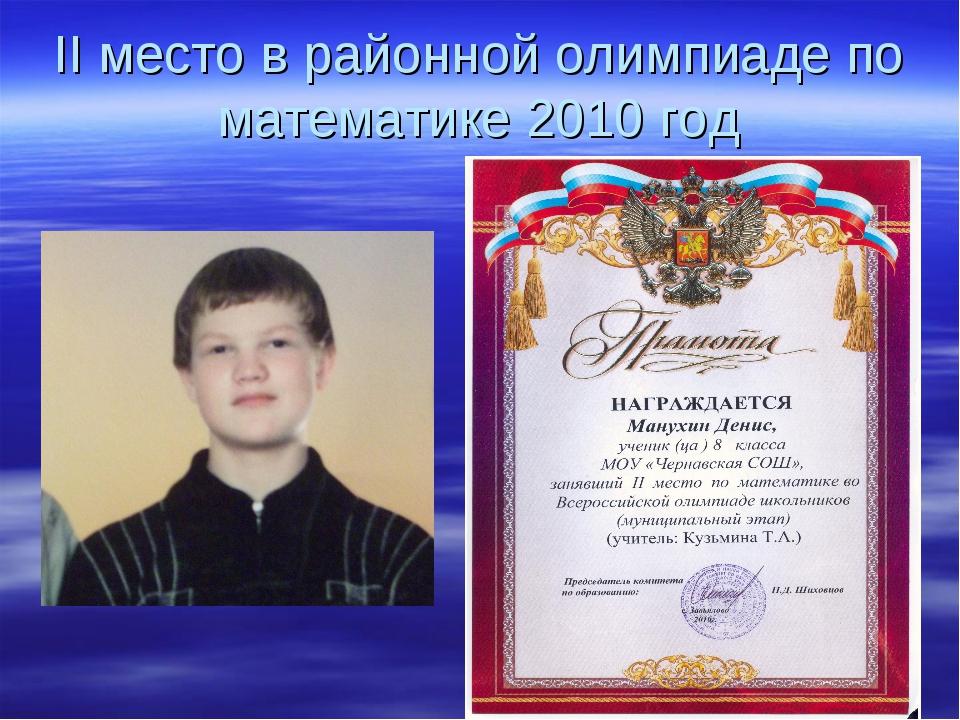 II место в районной олимпиаде по математике 2010 год