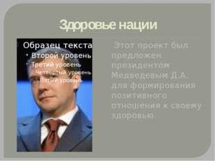 Здоровье нации Этот проект был предложен президентом Медведевым Д.А. для форм