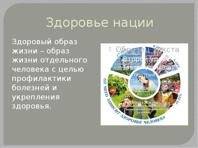 Здоровье нации Здоровый образ жизни – образ жизни отдельного человека с целью...