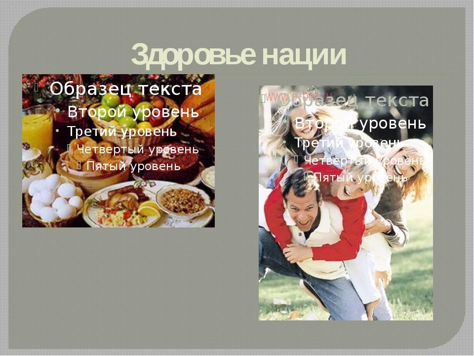 Здоровье нации