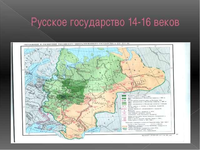Русское государство 14-16 веков