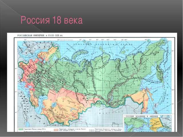 Россия 18 века