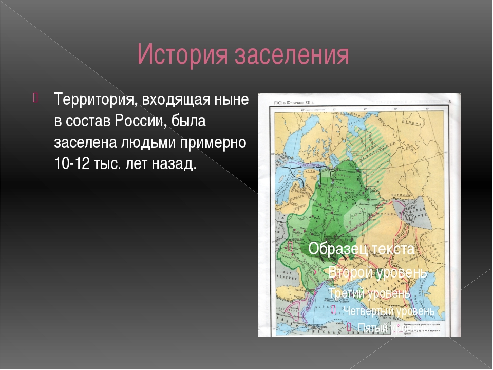 История заселения Территория, входящая ныне в состав России, была заселена лю...