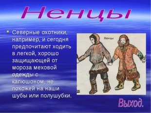 Северные охотники, например, и сегодня предпочитают ходить в легкой, хорошо з