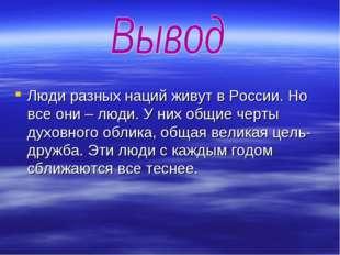 Люди разных наций живут в России. Но все они – люди. У них общие черты духов