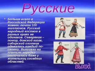 Больше всего в Российской Федерации живет: почти 100 миллионов. Русский народ