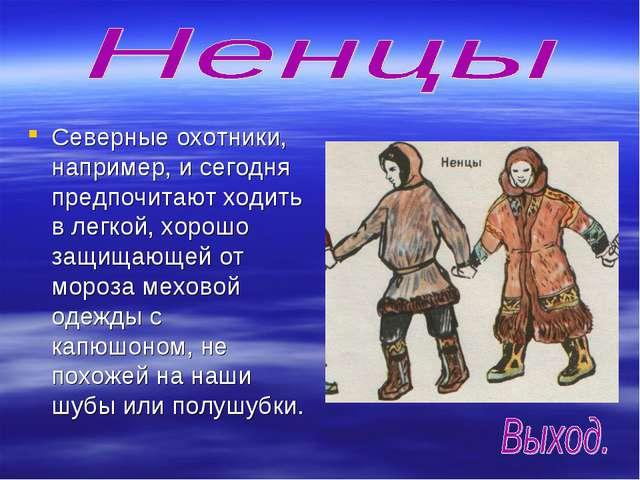Северные охотники, например, и сегодня предпочитают ходить в легкой, хорошо з...