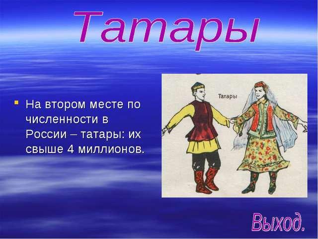 На втором месте по численности в России – татары: их свыше 4 миллионов.